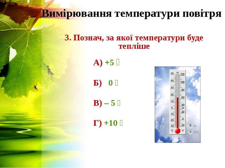 Вимірювання температури повітря 3. Познач, за якої температури буде тепліше А...