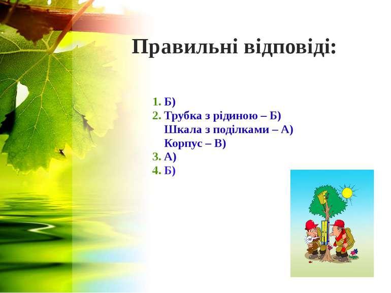 Правильні відповіді: 1. Б) 2. Трубка з рідиною – Б) Шкала з поділками – А) Ко...
