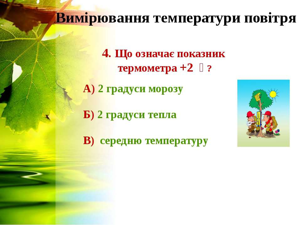 Вимірювання температури повітря 4. Що означає показник термометра +2 ? А) 2 г...
