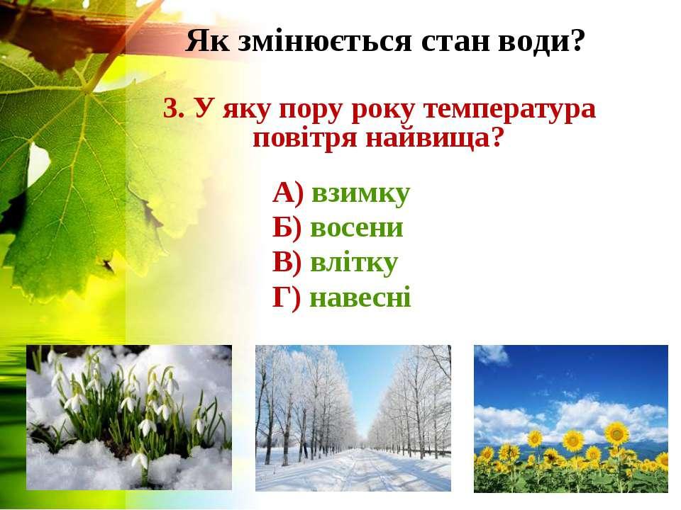 Як змінюється стан води? 3. У яку пору року температура повітря найвища? А) в...