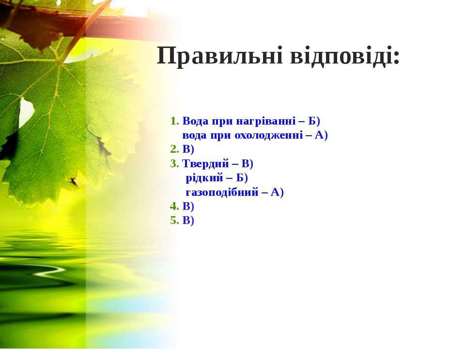 Правильні відповіді: 1. Вода при нагріванні – Б) вода при охолодженні – А) 2....