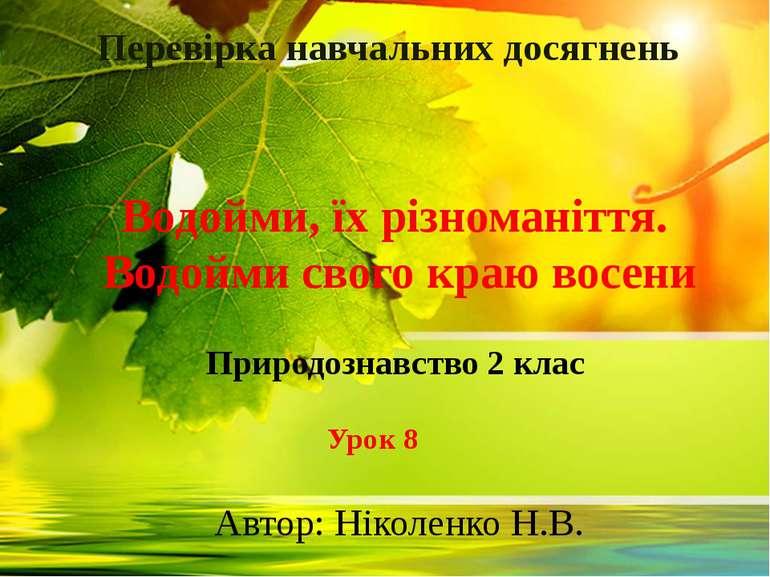 Водойми, їх різноманіття. Водойми свого краю восени Природознавство 2 клас Пе...