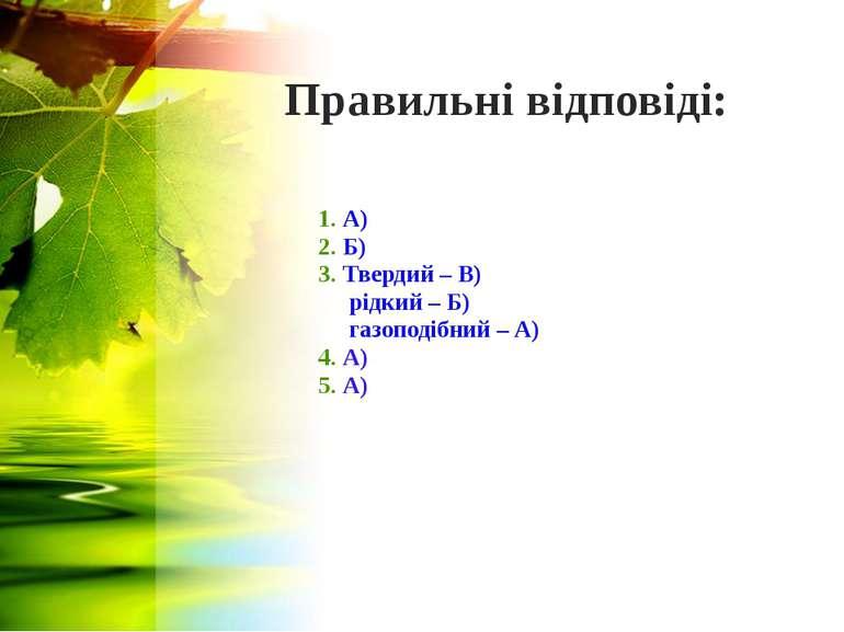 Правильні відповіді: 1. А) 2. Б) 3. Твердий – В) рідкий – Б) газоподібний – А...