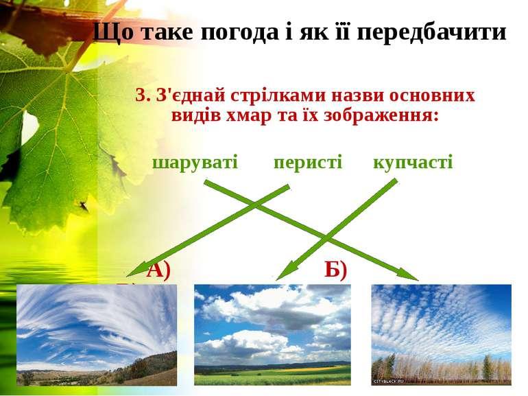 Що таке погода і як її передбачити 3. З'єднай стрілками назви основних видів ...