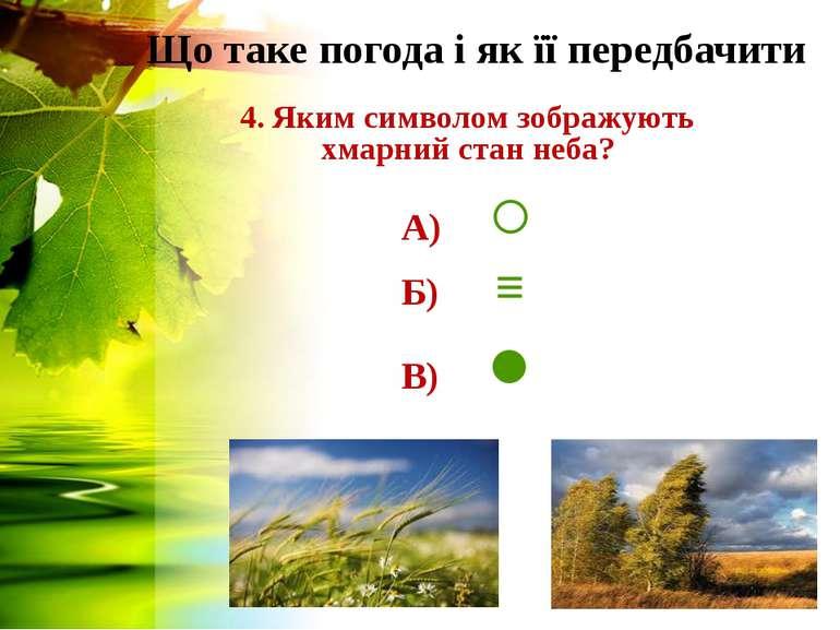 Що таке погода і як її передбачити 4. Яким символом зображують хмарний стан н...