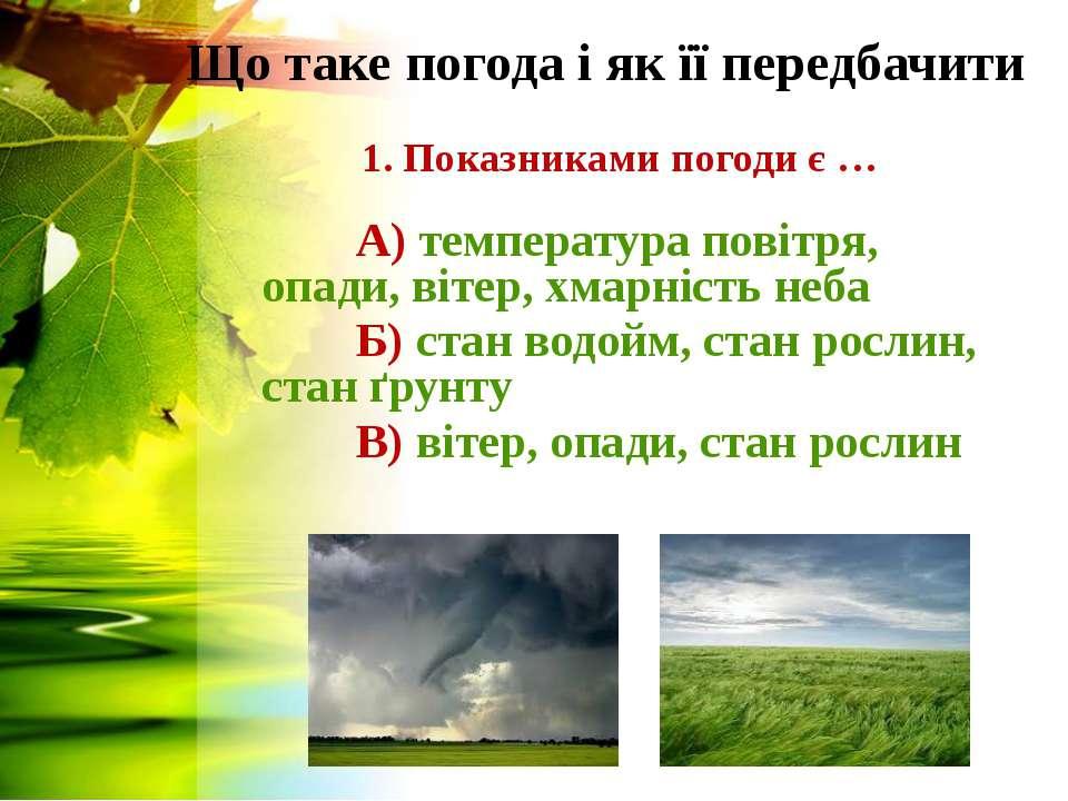 Що таке погода і як її передбачити 1. Показниками погоди є … А) температура п...