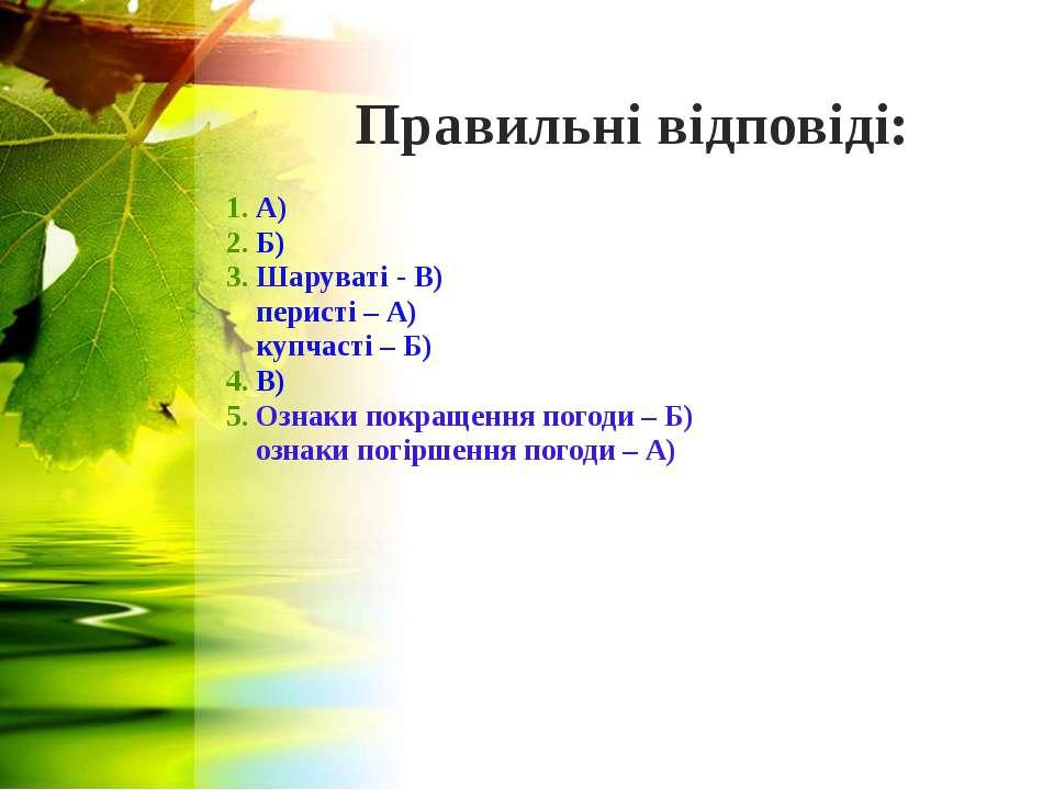 Правильні відповіді: 1. А) 2. Б) 3. Шаруваті - В) перисті – А) купчасті – Б) ...