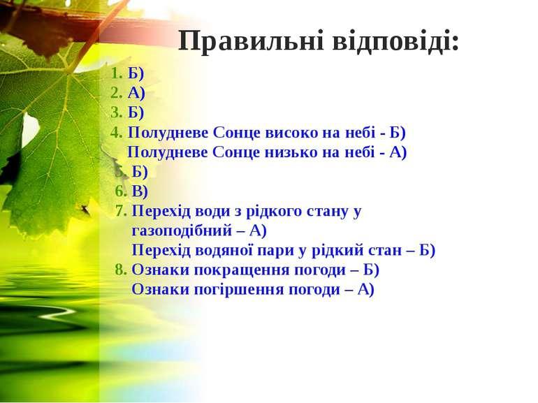 Правильні відповіді: 1. Б) 2. А) 3. Б) 4. Полудневе Сонце високо на небі - Б)...