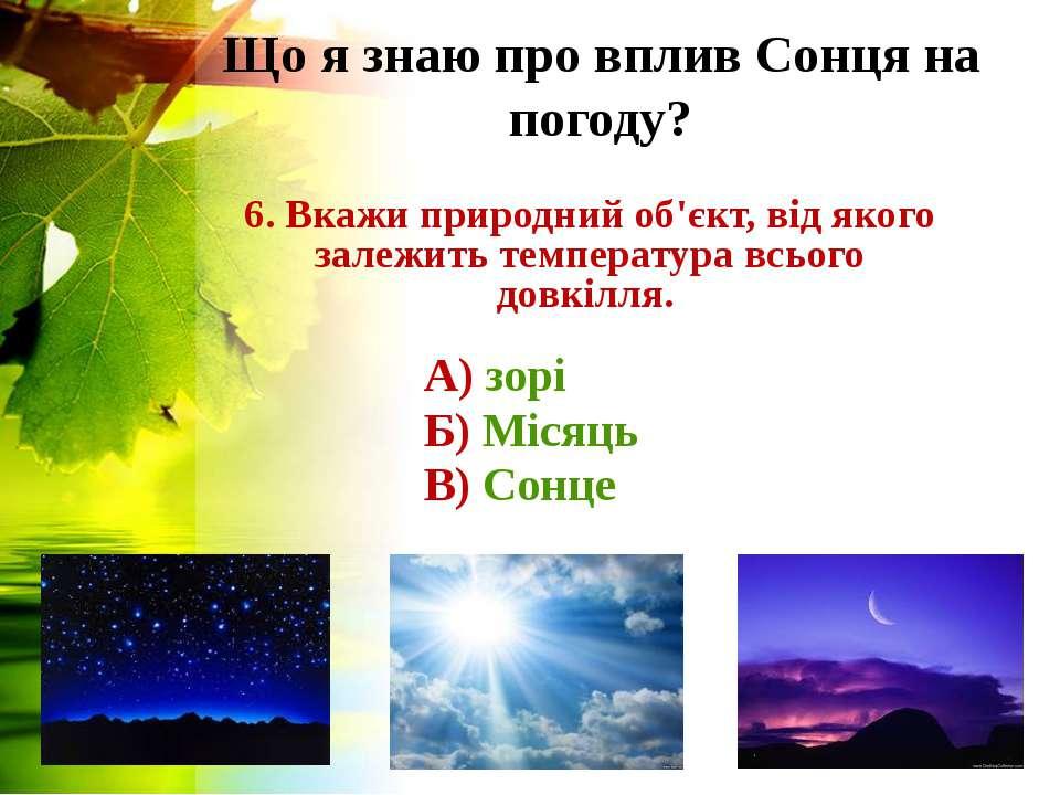 Що я знаю про вплив Сонця на погоду? 6. Вкажи природний об'єкт, від якого зал...
