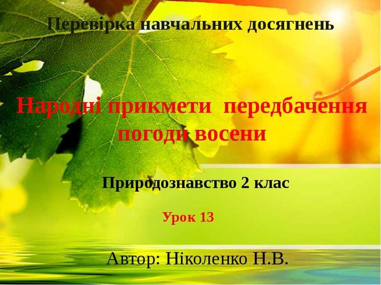 Народні прикмети передбачення погоди восени Природознавство 2 клас Перевірка ...