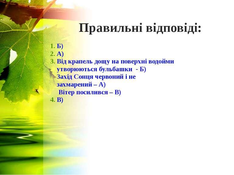 Правильні відповіді: 1. Б) 2. А) 3. Від крапель дощу на поверхні водойми утво...