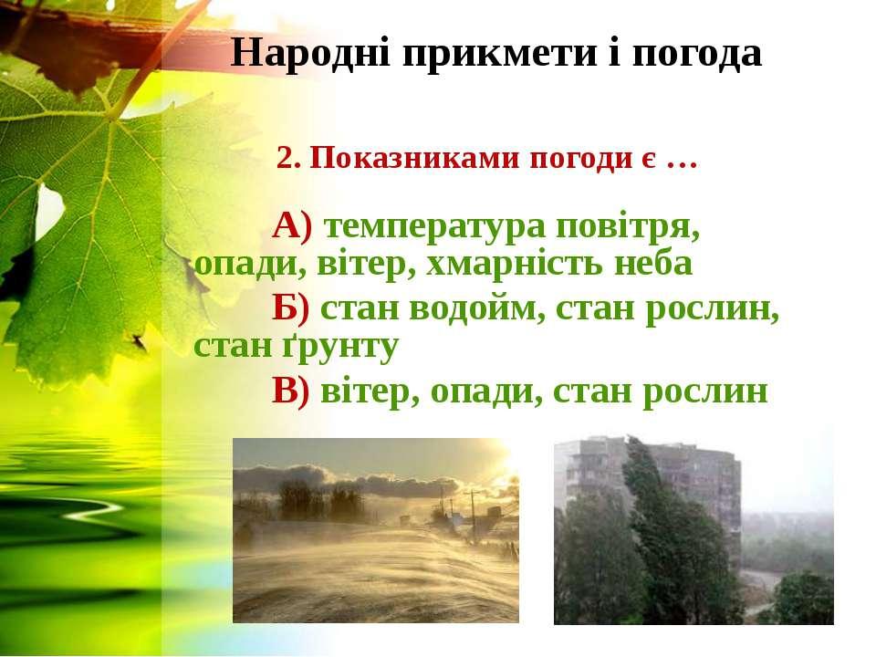 Народні прикмети і погода 2. Показниками погоди є … А) температура повітря, о...