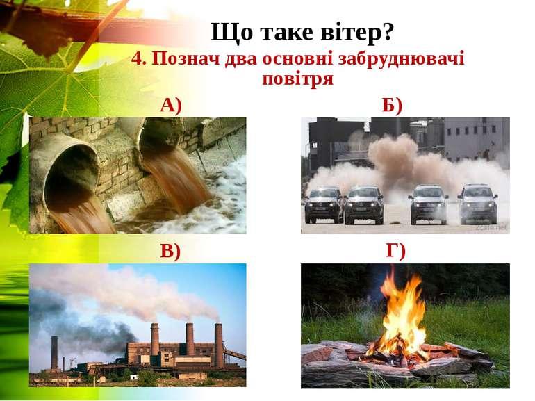 Що таке вітер? 4. Познач два основні забруднювачі повітря Б) А) В) Г)