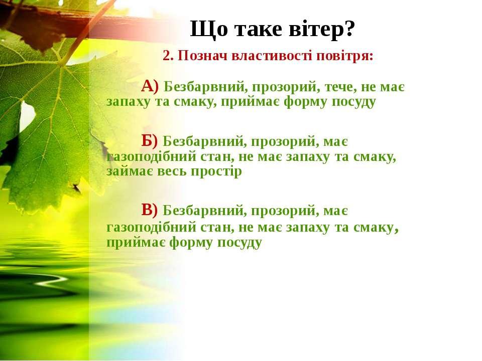 Що таке вітер? 2. Познач властивості повітря: А) Безбарвний, прозорий, тече, ...