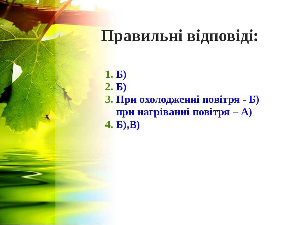 Правильні відповіді: 1. Б) 2. Б) 3. При охолодженні повітря - Б) при нагріван...