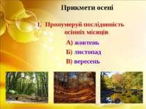 Прикмети осені А) жовтень Б) листопад В) вересень Пронумеруй послідовність ос...
