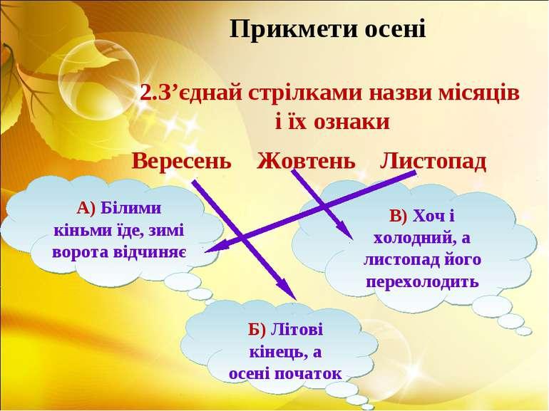 Прикмети осені Вересень Жовтень Листопад 2.З'єднай стрілками назви місяців і ...
