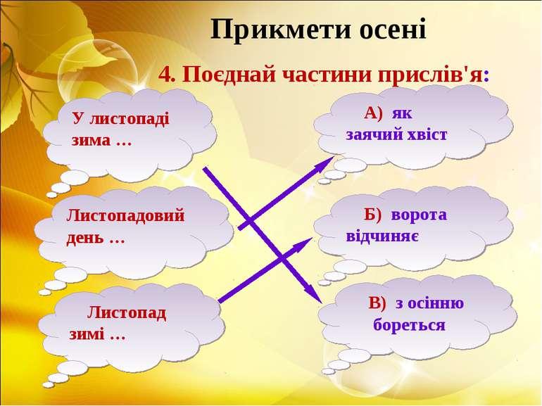 Прикмети осені У листопаді зима … 4. Поєднай частини прислів'я: В) з осінню б...