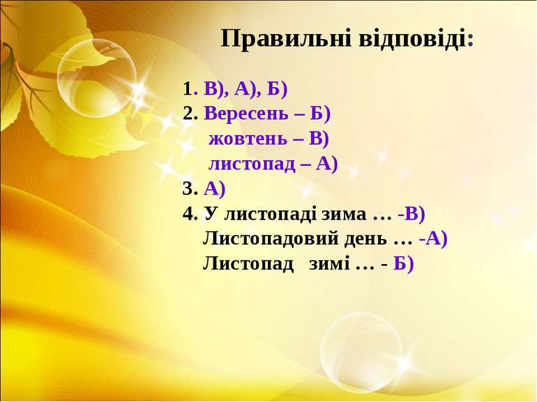 1. В), А), Б) 2. Вересень – Б) жовтень – В) листопад – А) 3. А) 4. У листопад...