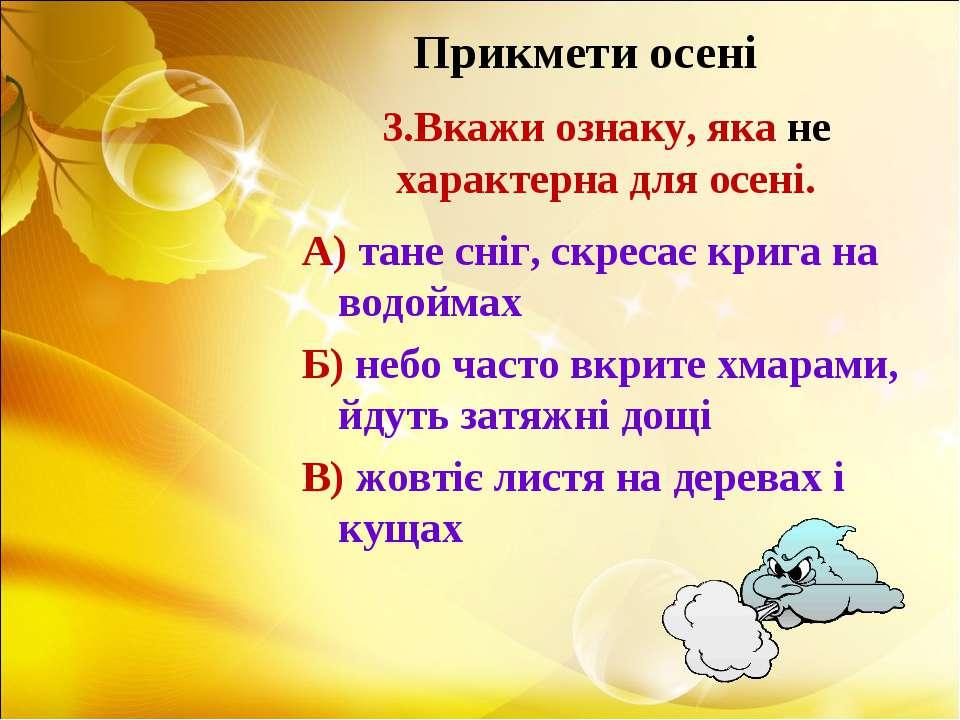 3.Вкажи ознаку, яка не характерна для осені. А) тане сніг, скресає крига на в...