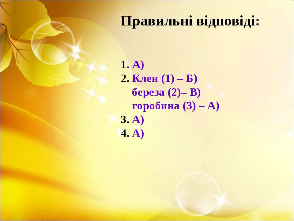 1. А) 2. Клен (1) – Б) береза (2)– В) горобина (3) – А) 3. А) 4. А) Правильні...
