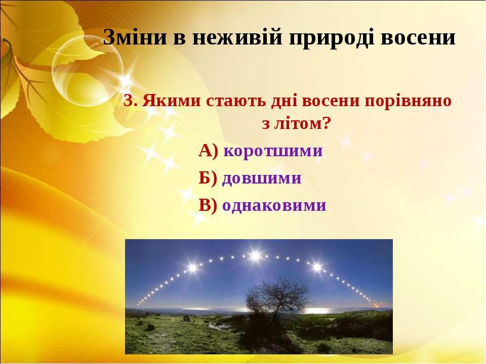 Зміни в неживій природі восени 3. Якими стають дні восени порівняно з літом? ...