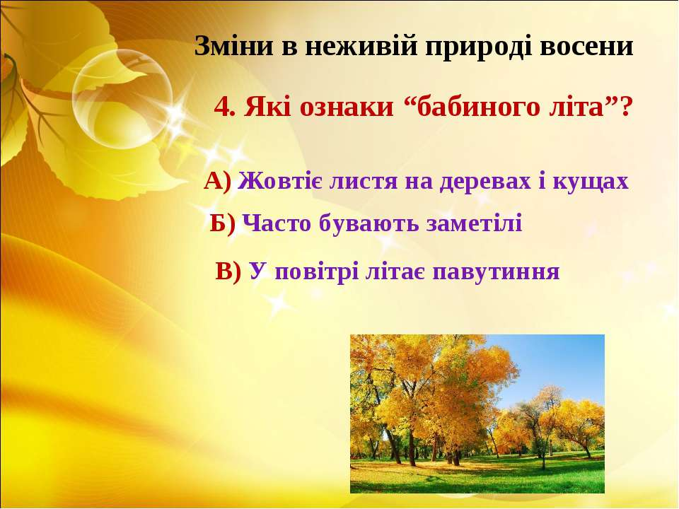 """4. Які ознаки """"бабиного літа""""? Зміни в неживій природі восени А) Жовтіє листя..."""