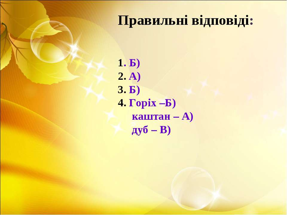 1. Б) 2. А) 3. Б) 4. Горіх –Б) каштан – А) дуб – В) Правильні відповіді: