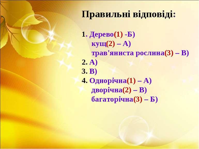 1. Дерево(1) -Б) кущ(2) – А) трав'яниста рослина(3) – В) 2. А) 3. В) 4. Однор...