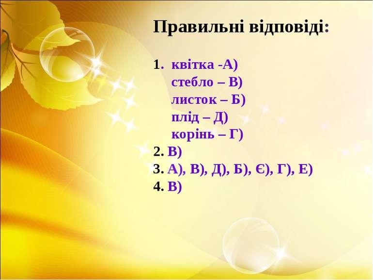 1. квітка -А) стебло – В) листок – Б) плід – Д) корінь – Г) 2. В) 3. А), В), ...