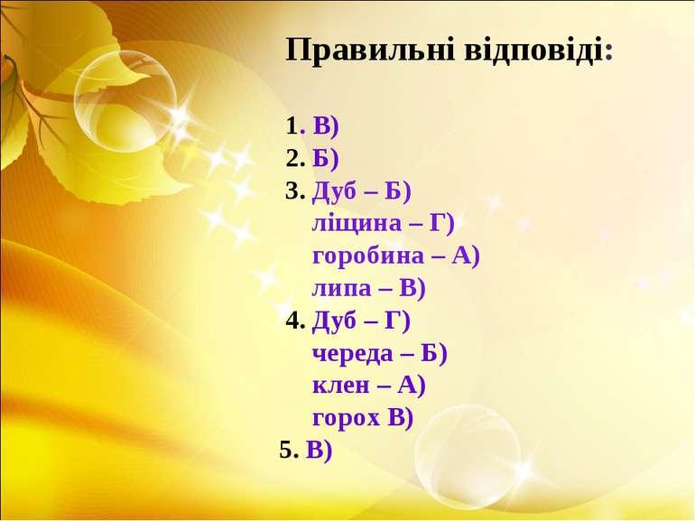 1. В) 2. Б) 3. Дуб – Б) ліщина – Г) горобина – А) липа – В) 4. Дуб – Г) черед...