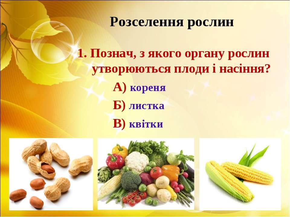 Розселення рослин 1. Познач, з якого органу рослин утворюються плоди і насінн...