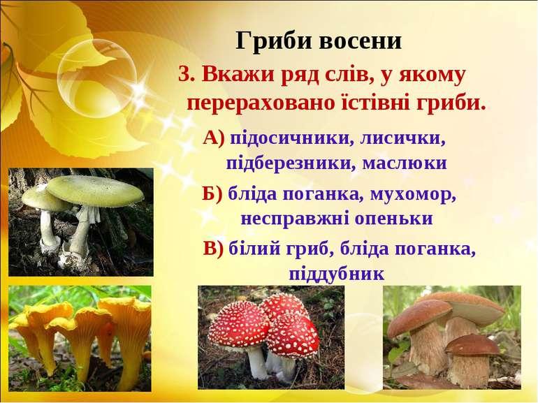 Гриби восени 3. Вкажи ряд слів, у якому перераховано їстівні гриби. А) підоси...