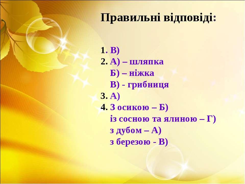 1. В) 2. А) – шляпка Б) – ніжка В) - грибниця 3. А) 4. З осикою – Б) із сосно...