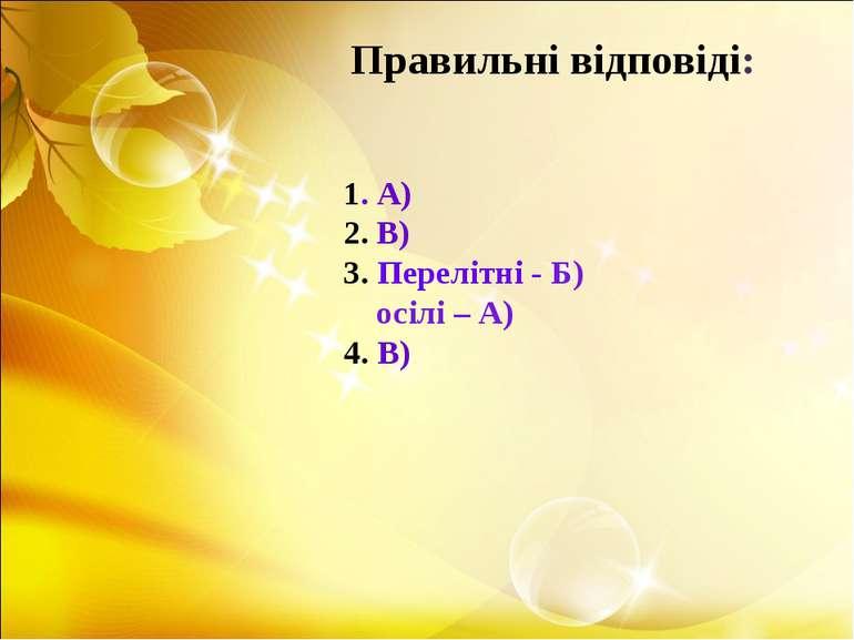1. А) 2. В) 3. Перелітні - Б) осілі – А) 4. В) Правильні відповіді: