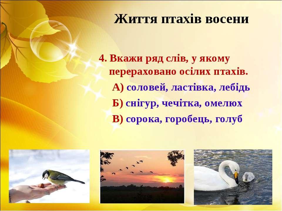 Життя птахів восени 4. Вкажи ряд слів, у якому перераховано осілих птахів. А)...