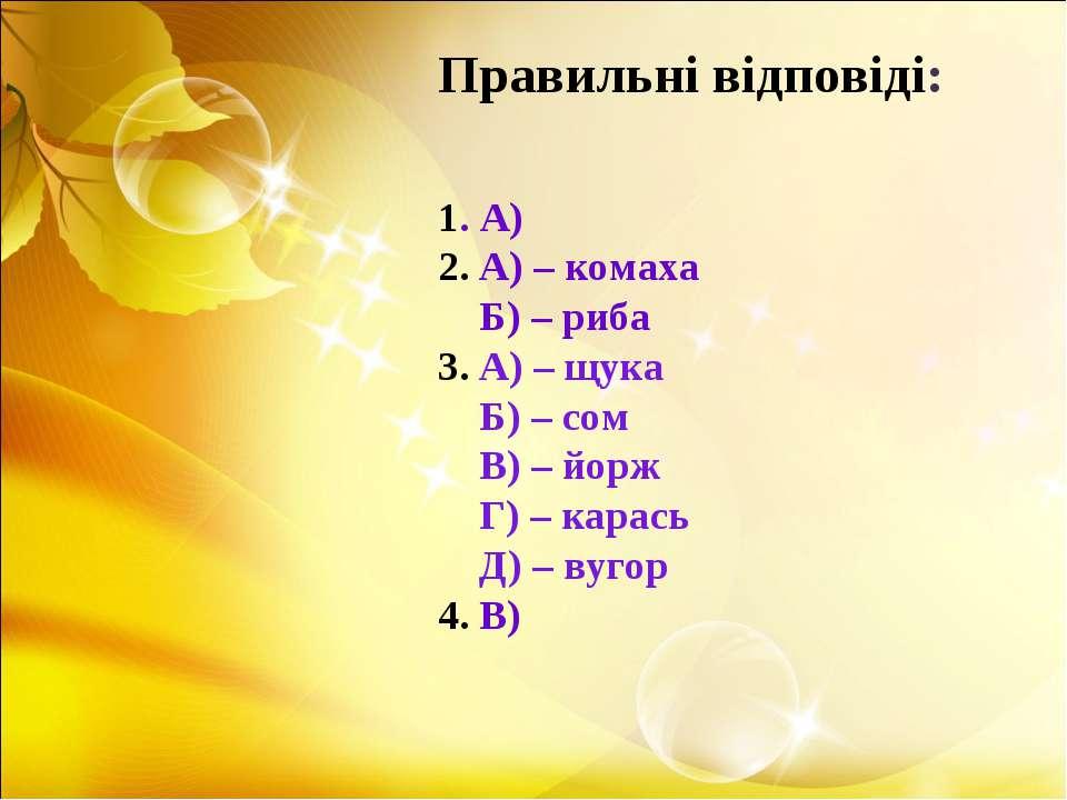 1. А) 2. А) – комаха Б) – риба 3. А) – щука Б) – сом В) – йорж Г) – карась Д)...