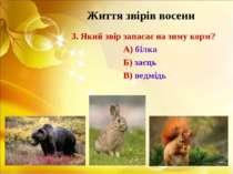 Життя звірів восени 3. Який звір запасає на зиму корм? А) білка Б) заєць В) в...