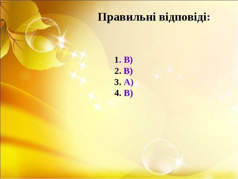 1. В) 2. В) 3. А) 4. В) Правильні відповіді: