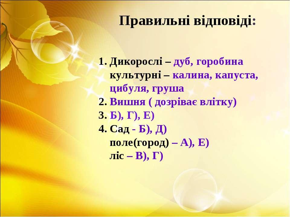 1. Дикорослі – дуб, горобина культурні – калина, капуста, цибуля, груша 2. Ви...