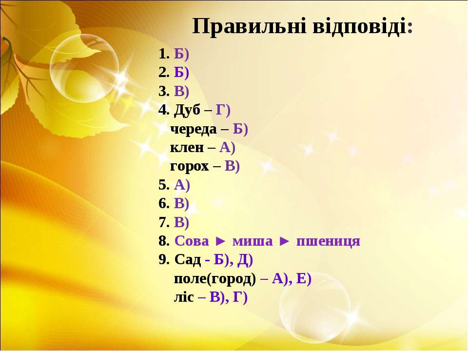 1. Б) 2. Б) 3. В) 4. Дуб – Г) череда – Б) клен – А) горох – В) 5. А) 6. В) 7....