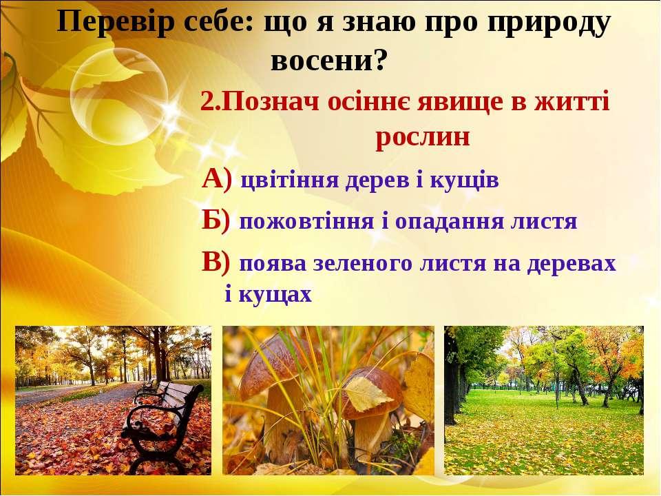 Перевір себе: що я знаю про природу восени? 2.Познач осіннє явище в житті рос...