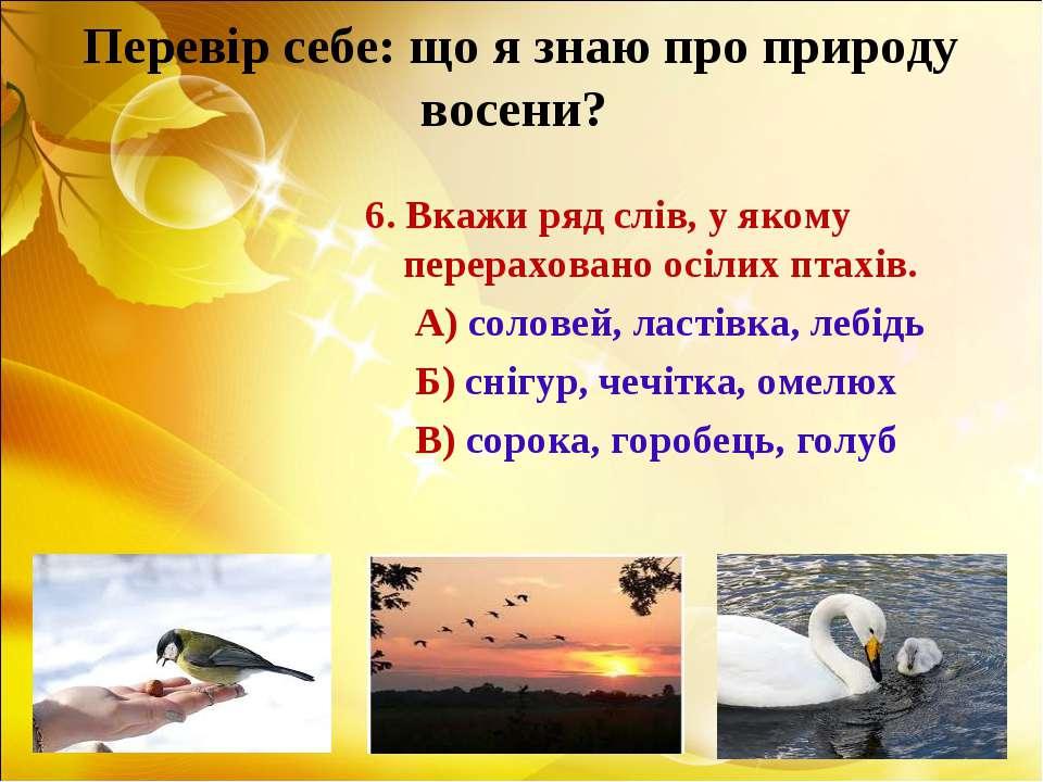 Перевір себе: що я знаю про природу восени? 6. Вкажи ряд слів, у якому перера...
