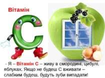 Вітамін - Я – Вітамін С – живу в смородині, цибулі, яблуках. Якщо не будеш С ...