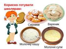 Корисно готувати школярам: Сирники Вареники Молочну кашу Молочні супи