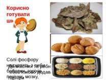 Корисно готувати школярам: До м'ясних та рибних страв обов'язково додавати ов...