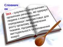 Словничок ЇЖА - сукупність неорганічних і органічних речовин, які одержує люд...