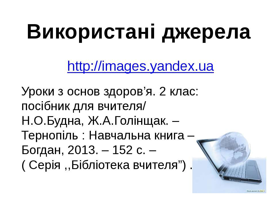 Використані джерела http://images.yandex.ua Уроки з основ здоров'я. 2 клас: п...