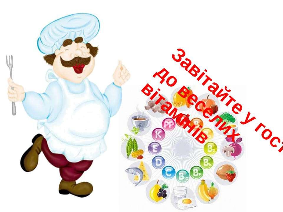 Завітайте у гості до веселих вітамінів