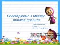 """Повторюємо з Машею вивчені правила Українська мова 2 клас Прийом """" трафарет """"..."""